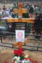 в память Дмитрию Ивановичу Меренкову